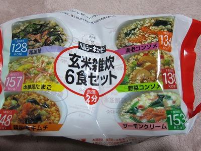 キューピー玄米雑炊ダイエット