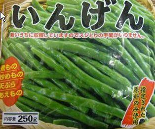 中国産冷凍いんげん(ニチレイフーズ)